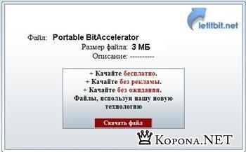 Portable BitAccelerator - новый способ качать с Letitbit.NET!