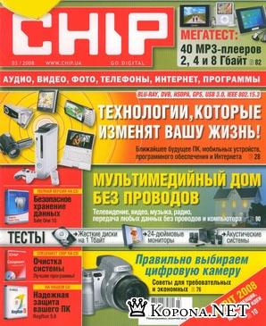 CHIP (март 2008)