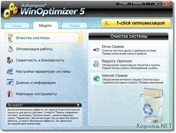 Ashampoo WinOptimizer 5.0 Русская версия