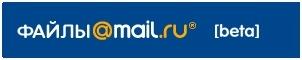 Файлы@Mail.ru - еще один российский сервис для файлообмена