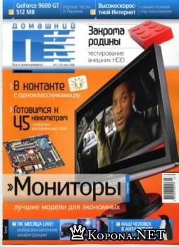 Домашний ПК №3 2008
