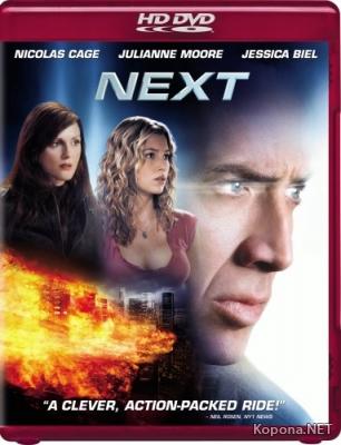 Пророк / Next (2007) HqDVDRip