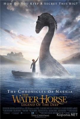 Мой домашний динозавр (2007) DVDRip