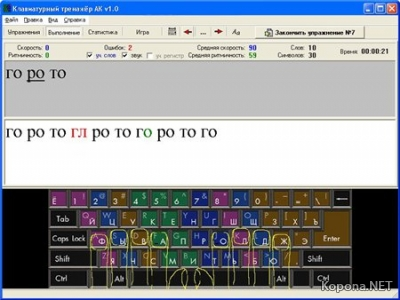 Клавиатурный тренажёр АК v1.0