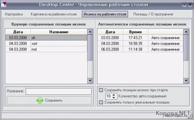 Desktop Center v0.7
