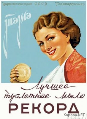 Реклама из СССР