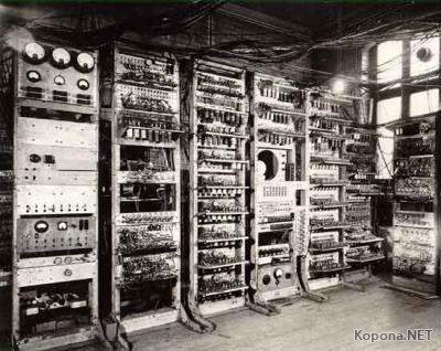 Начало эры современных компьютеров