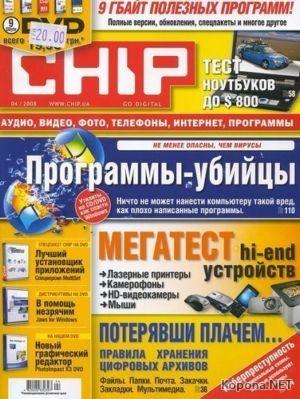 "Журнал ""CHIP"" №4 2008"