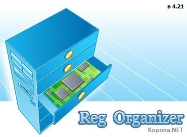 Reg Organizer 4.21 Final (Fixed Release)