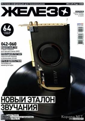 "Журнал ""Железо"" №3 за март 2008 года"