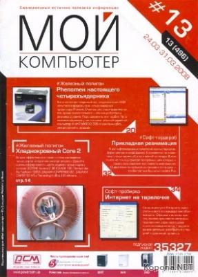 """Журнал """"Мой компьютер"""" № 13 2008"""