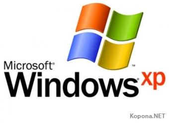 Windows XP продлили жизнь до 2010 года, но только на бюджетных ПК