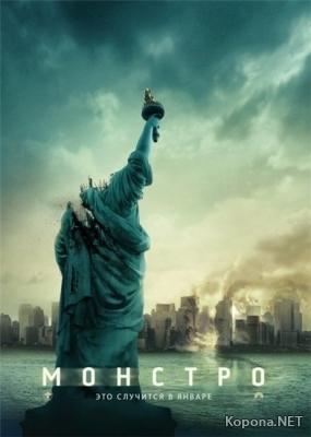 Монстро / Cloverfield (2008) DVDRip