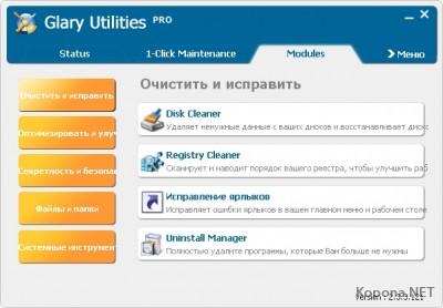 Glary Utilities PRO 2.5.1.178