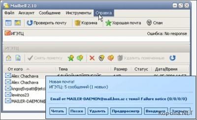 MailBell v2.22 Multilingual