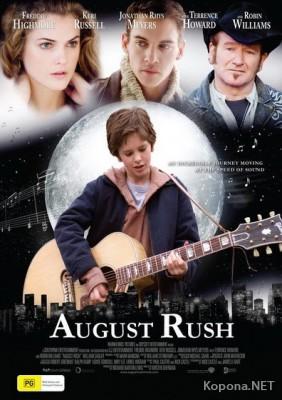 Август Раш / August Rush (2007) DVDRip