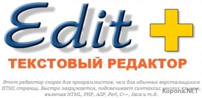 EditPlus v3.01.446