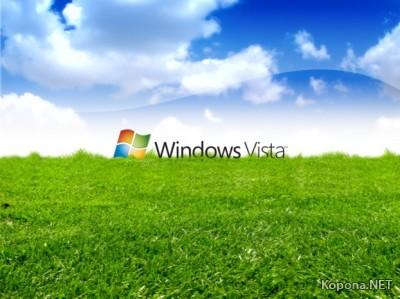 Microsoft признал необходимость доработки Windows Vista