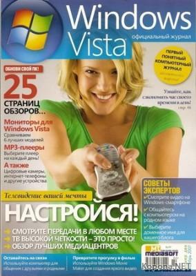Windows Vista: Официальный журнал (апрель 2008)