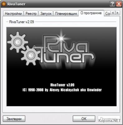 RivaTuner 2.09
