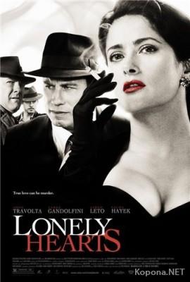 Одинокие сердца / Lonely Hearts (2006) DVDRip