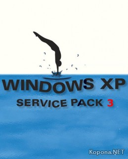 Аптека для Windows XP [подходит для SP2 и SP3]