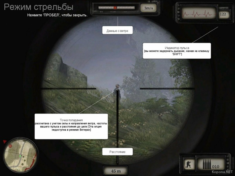 Скачайте бесплатно и без регистрации игру Снайпер: Цена победы / Sniper