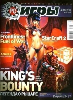PC Игры №5 за май 2008