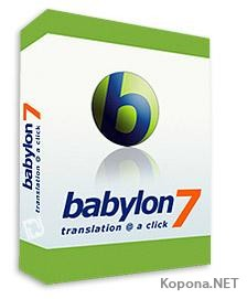 Babylon v7.0.3 r13 with Five Premier Dictionaries