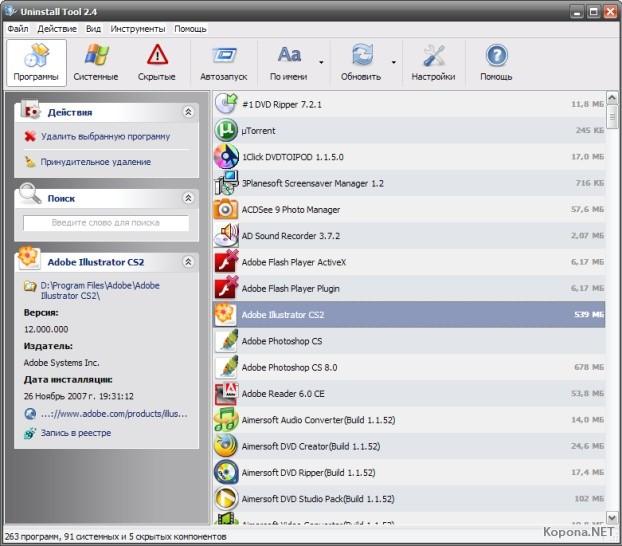 Uninstall Tool v2.4.3599.