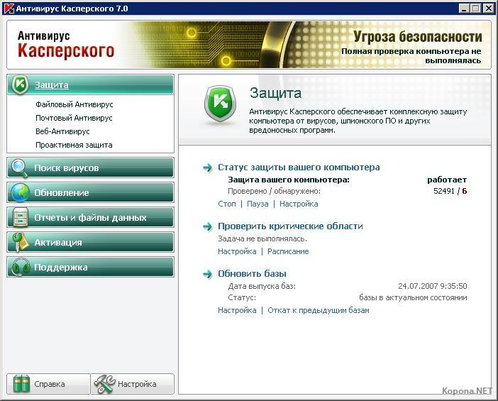 7.0.1.325 ANTIVIRUS TÉLÉCHARGER KASPERSKY