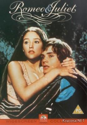 Ромео и Джульетта (1968) DVDRip