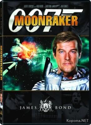 "007: Проект ""Мунрейкер"" / Moonraker (1979) DVDRip"