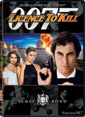 007: Лицензия на убийство / 007: Licence to Kill (1989) DVDRip