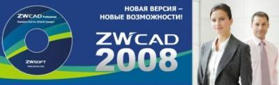 ZWCAD 2008i Professional DC041508