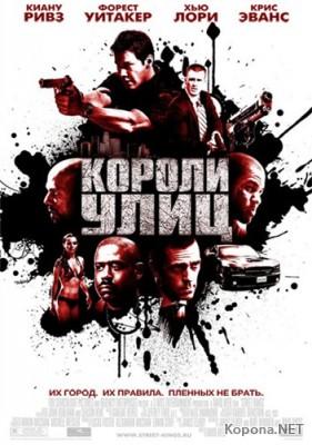 Короли Улиц / Street Kings (2008) DVDRip