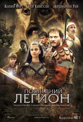 Последний легион / The Last Legion (2007) DVD9