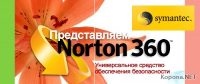 SYMANTEC NORTON 360 v2.1.0.5 - All-in-One security service.