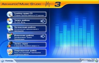 Ashampoo Music Studio 3.40