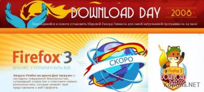 День загрузки 2008 / Download Day 2008 - Mozilla Firefox 3