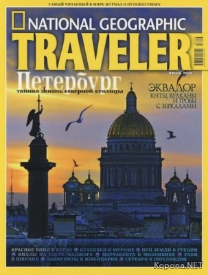 National Geographic Traveller №6 (июнь 2008) HQ