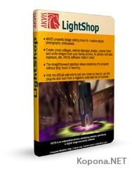 AKVIS LightShop v1.2