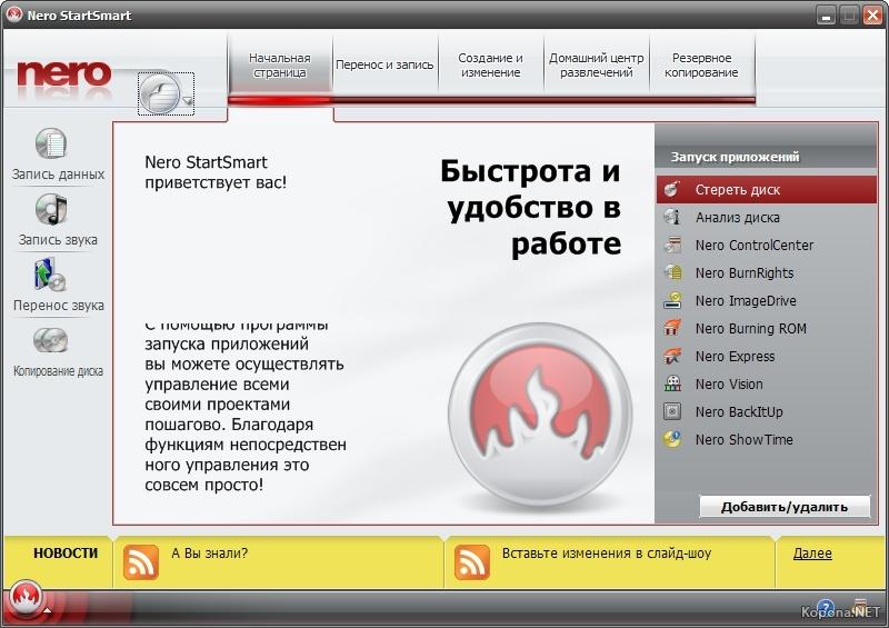nero 6 скачать бесплатно русская версия без регистрации с ключом
