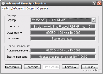 Advanced Time Synchronizer 2.9 Build 0680
