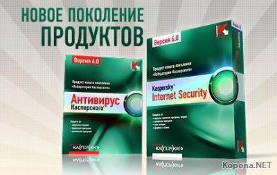 Прекращается техподдержка Kaspersky 6.0