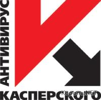 Официальный выход Kaspersky 2009
