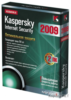 Kaspersky Internet Security 2009 всех обогнал
