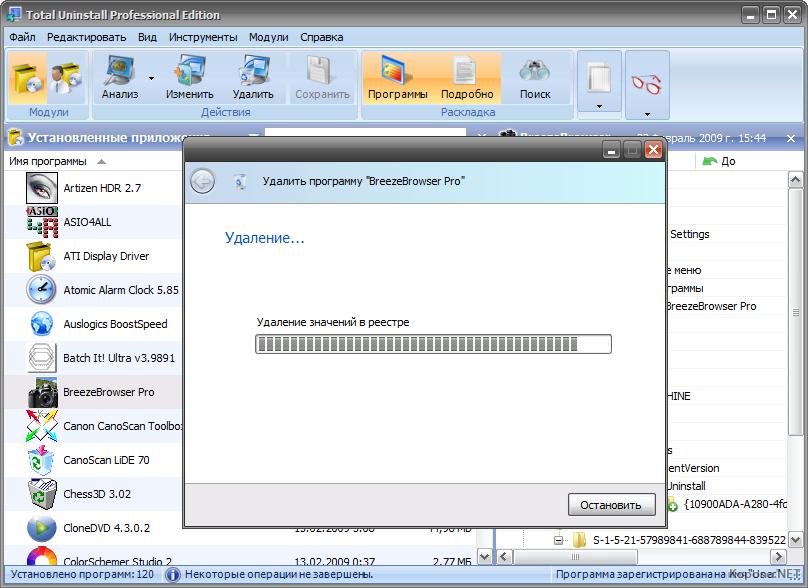Total uninstall 5.2.0.148 pro официальная русская версия скачать.