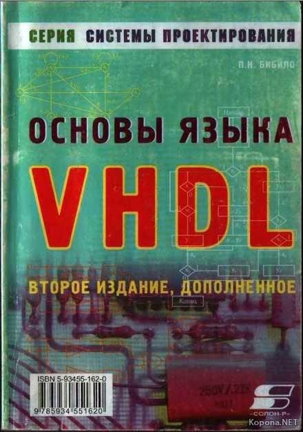 Название: Основы языка VHDL