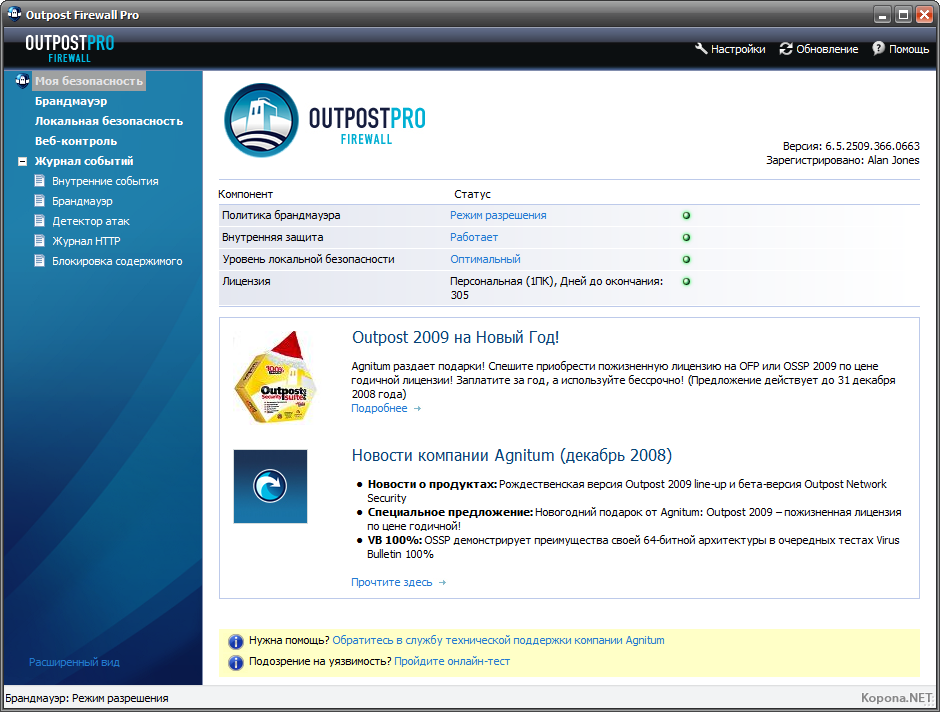 Screenshot of Outpost Antivirus Pro 6.7.3.